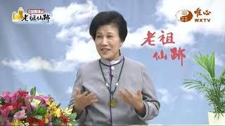 土城安心道場18屆 邱進奮賢士(2)【老祖仙跡155】| WXTV唯心電視