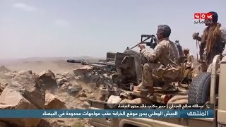 الجيش الوطني يحرر موقع الخرابة عقب مواجهات محدودة في البيضاء