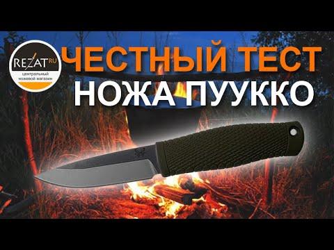 Американский скандинав - нож Benchmade 200 Puukko: честный тест! | Обзор и тест Rezat.Ru