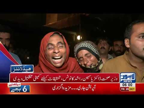 06 AM Headlines Lahore News HD – 26 October 2018