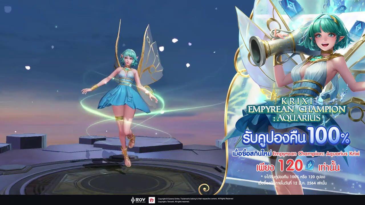 Empyrean Champion: Aquarius Krixi - พลังแห่งสายธารดวงดาว !!