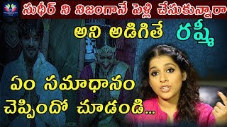 Anchor Rashmi Responds On Her Marriage With Sudheer || Telugu Full Screen