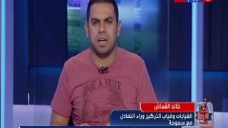 مداخلة خالد القماش المدير الفني للاسماعيلي : مش هنلعب في برج العرب قدام الاهلي