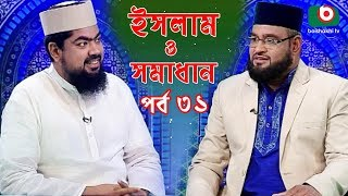 Islamic Talk Show | ইসলাম ও সমাধান | Islam O Somadhan | Ep - 31 | Bangla Talk Show