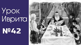 Урок иврита№42 для общины Хафец Хаим