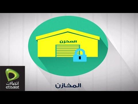 اتصالات إيزى بيزنس - تطبيقات المخازن