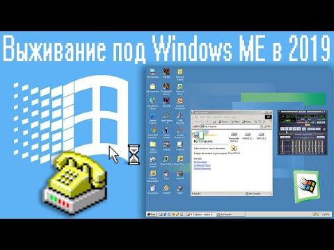 Выживание под Windows ME в 2019 году
