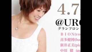 BION「エイジアの薔薇」2016.12.21リリース 作詞:上田起士 作曲:松田純...