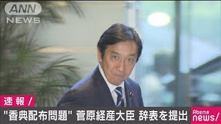菅原一秀経済産業大臣が辞表を提出(19/10/25)