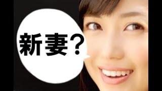 女優の新妻聖子(36)が15日、交際中だった一般男性と 結婚したことを明らかにした。 【チャンネル登録】はコチラ⇒ http://ur0.work/D0Ea...