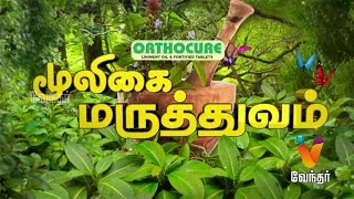 Mooligai Maruthuvam 16-09-2016 Vendhar TV | Ayurvedha Tamil