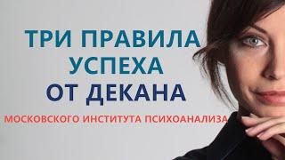 Три правила успеха от декана Московского института психоанализа Кузнецовой М.В.