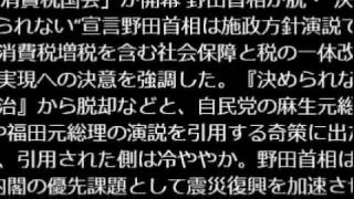 秋元優里 20120124放送 ニュースJAPAN.
