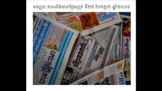 Khmer Hot News This Week 2014| Cambodia newspaper 2014| Cambodia Hot News Today| The Daily Press