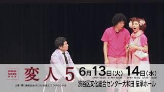 スペシャルものまねライブ「変人 5」(東京公演) 【出演】 ホリ、原口あ...