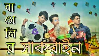 বাঙালির সাকরাইন || BANGALIR SHAKRAIN 2019|| Bangla Funny Video|| Durjoy Ahammed Saney ||Saymon Sohel