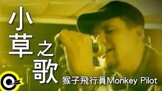 猴子飛行員 Monkey Pilot【小草之歌】中視「光陰的故事」插曲 Official Music Video Mp3
