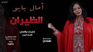 امال بابو - الظيران || New 2019 || اغاني سودانية 2019