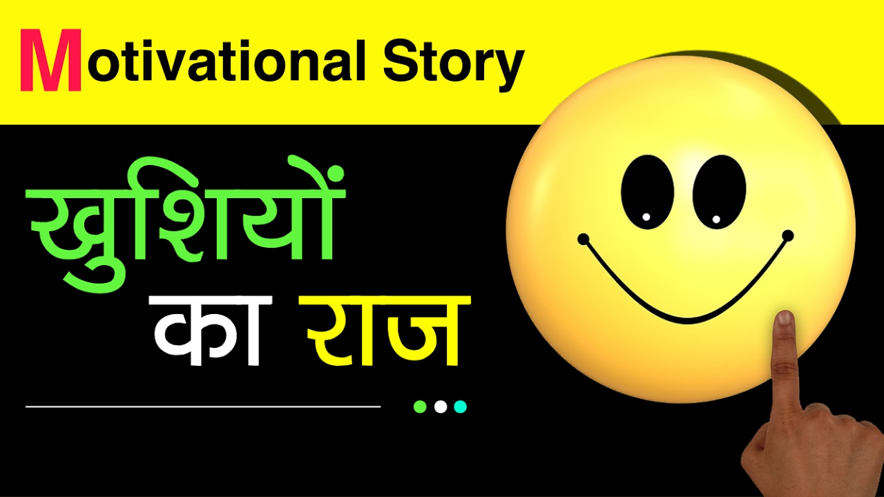 Top 10 Best Motivational Story in Hindi for students