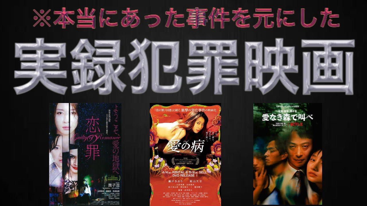 日本で本当に起きた事件を元に作られた映画3選【映画紹介】