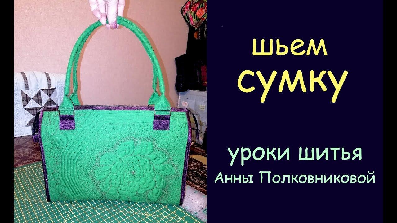 6df21885e6b9 женская сумка своими руками - шьем дома - уроки шитья - YouTube
