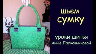 женская сумка своими руками - шьем дома - уроки шитья