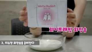 우유팩을 통한 여름 미백 (Feat.화이트래빗)