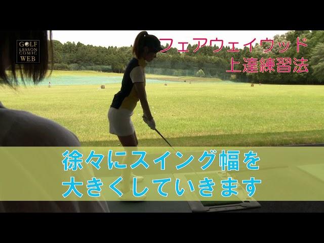 フェアウェイウッド上達練習法【中村香織プロ『初心者女子のためのゴルフBOOK』】