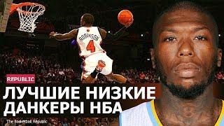 """Самые лучшие """"малыши"""" данкеры в НБА. Баскетболисты умеющие летать. Высокий вертикальный прыжок"""