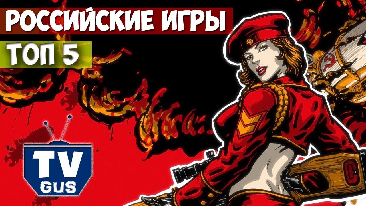 Российские игры на пк 2015