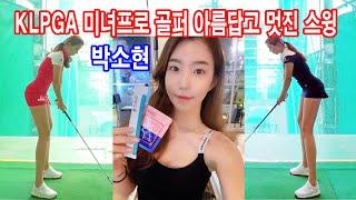 KLPGA 미녀프로 골퍼 박소현 간지나는 아름답고 멋진…