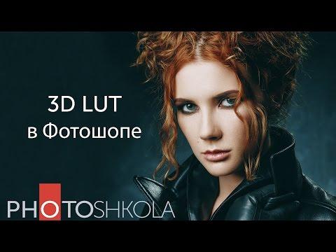 Создаем 3DLut в фотошопе. Перенос тонировки с одного фото на множество.