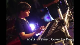 ดวงใจ : PALMY 2019 : Piano Cover by PoNG