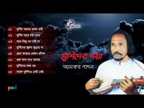 Askor Pagol - Murshider Doya   মুর্শিদের দয়া   Full Audio Album   PSP thumbnail