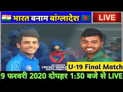 LIVE: India Vs Bangladesh U-19 Final Match|| Ind Vs Ban U-19 Final Match Live Scorecard & Commentary