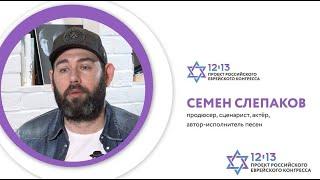 Download Семен Слепаков о детстве, семье и еврейских анекдотах. Эксклюзивное интервью для проекта 12/13 Mp3 and Videos