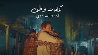 احمد الساعدي   كمامات وطن   مع الفنان اياد راضي   شهداء المظاهرات العراقية
