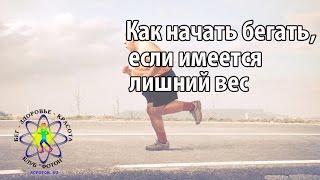 Как начать бегать, если имеется лишний вес.