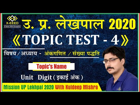 UP LEKHPAL    Topic Test - 4    Number System    Unit Digit     By Kuldeep Mishra