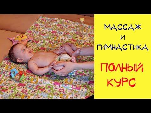 Видео уроки детского массажа 3 месячного ребенка