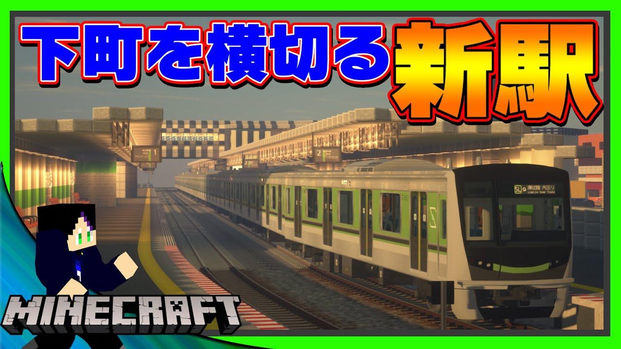 【完成】永久にできないと言われてた新しい駅が爆誕ッ!!参加者の一人BANされました...悲しい【新!鉄道クラフト】