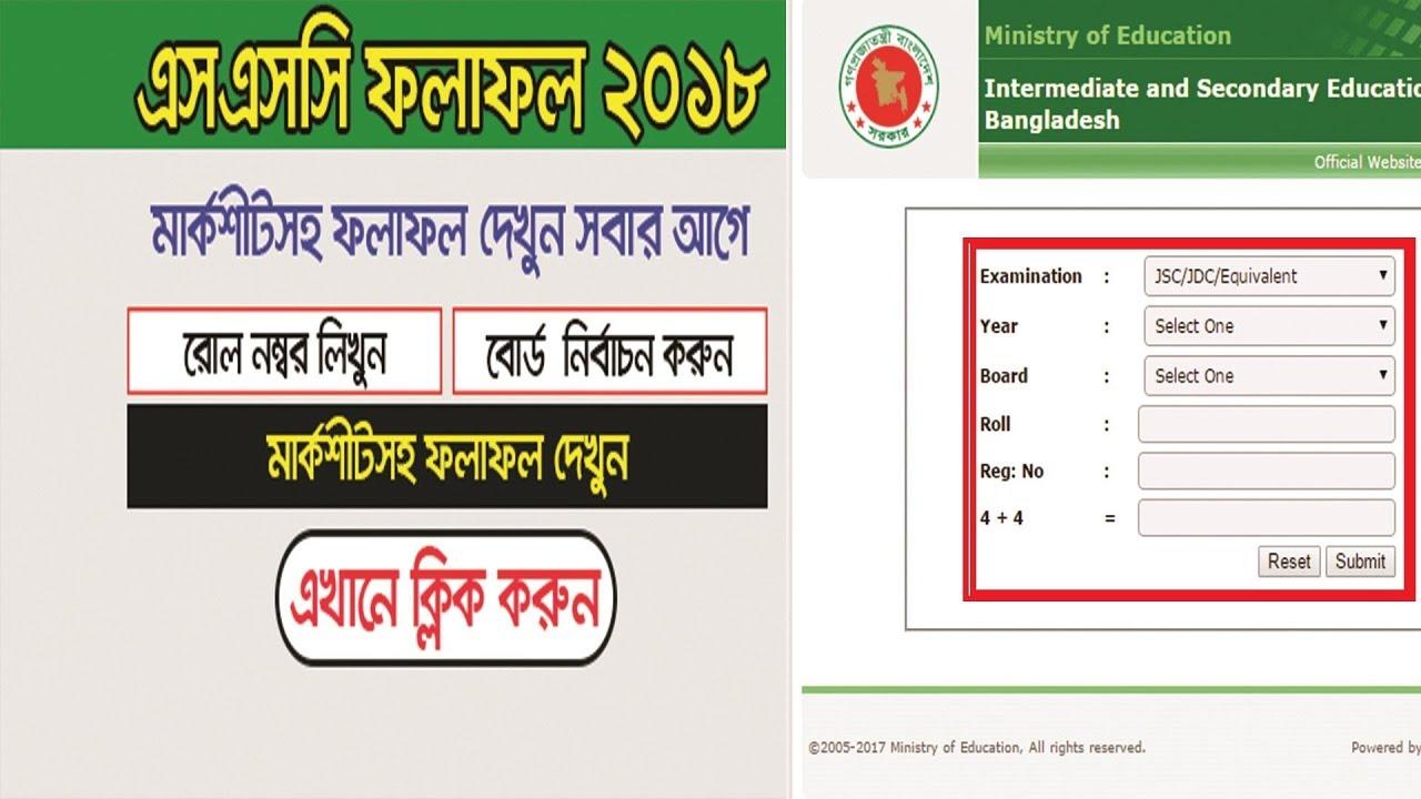 SSC result 2018   ssc result 2017 dhaka board mark sheet   education board  result 2018