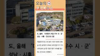 도, 올해 '미세먼지 저감 우수 시·군'에 성남·시흥·…