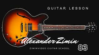Guitar Lesson - 83 Fingerstyle Светит месяц Russian folk song ギターのレッスン Как играть на гитаре 如何弹吉他