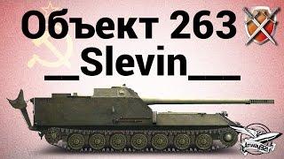 Объект 263 - ЩиМ 11 - __Slevin___