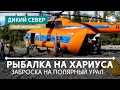 Вертолетная заброска на Полярный Урал. ЯНАО. Рыбалка на хариуса. Сплав.