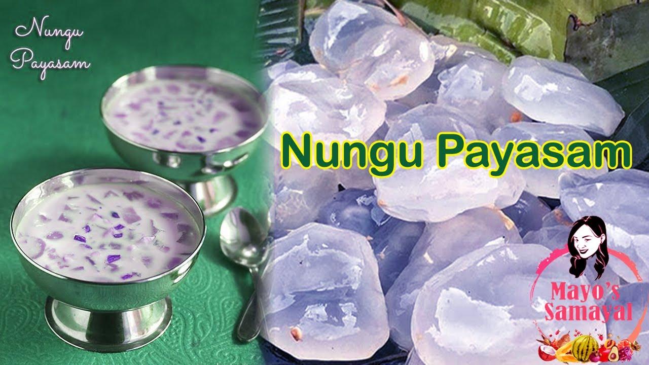 Nungu Payasam Seivathu Eppadi | நுங்கு பாயாசம்