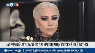 Жених Леди Гаги как две капли воды похож на ее отца