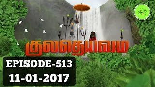 Kuladheivam SUN TV Episode - 513 (11-01-17)