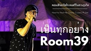 Room39 (รูม39) - เป็นทุกอย่าง [ดนตรีในสวนภูเก็ต ครั้งที่ 8] 1080p50